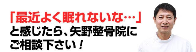 最近眠れないなと感じたら、矢野整骨院にご相談下さい!