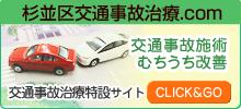 杉並区交通事故.com