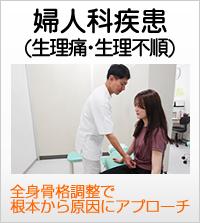 婦人科疾患(生理痛・生理不順)