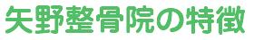 矢野整骨院の特徴